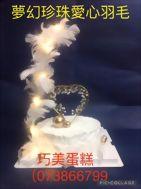 夢幻珍珠愛心羽毛