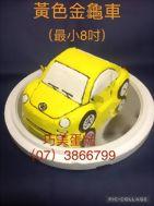 黃色金龜車(最小8吋)