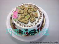 麻將造型蛋糕