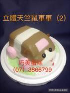 天竺鼠車車(2)