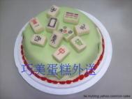 方城之戰造型蛋糕