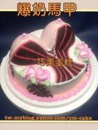 爆奶馬甲造型蛋糕