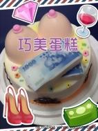 有錢又有粉味的造型蛋糕