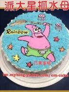 派大星抓水母造型蛋糕