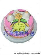 烏龜+雙峰造型蛋糕