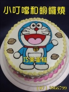 小叮噹(多拉A夢)和銅鑼燒卡通造型蛋糕