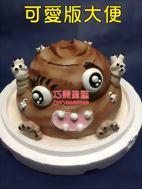 大便可愛版造型蛋糕