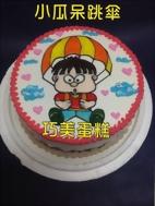 小瓜呆跳傘造型蛋糕