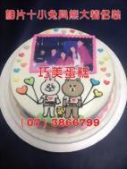 兔兔熊大情侶裝+相片造型蛋糕