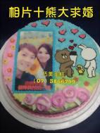 相片+熊大求婚造型蛋糕