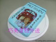 七星菸盒相片蛋糕