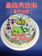 烏龜與蜜蜂(寫字另計)