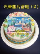 汽車相片蛋糕(2)
