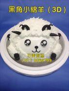 黑角小綿羊(3D)