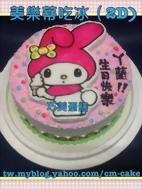 美樂蒂吃冰(2D)造型蛋糕