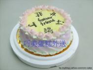 永遠的朋友-專屬於-她們-的生日蛋糕