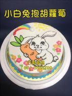 小白兔抱胡蘿蔔