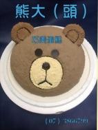 熊大(頭)造型蛋糕