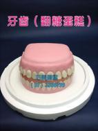 牙齒 (翻糖蛋糕)