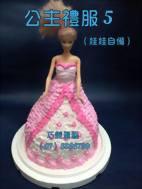 公主禮服5 (娃娃自備)