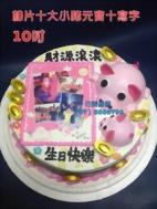相片+大小豬元寶+寫字造型蛋糕