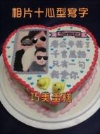 相片+心型寫字造型蛋糕 (2)