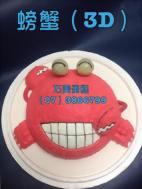 螃蟹3D造型蛋糕
