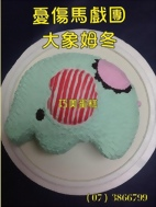 大象姆冬造型蛋糕