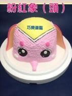 粉紅象(頭)造型蛋糕