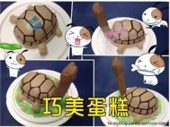 烏龜立體造型蛋糕