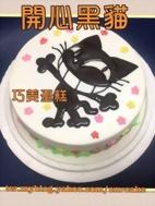 開心黑貓造型蛋糕