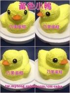 黃色小鴨立體造型蛋糕