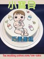 小寶貝造型蛋糕