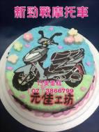 新勁戰摩托車造型蛋糕