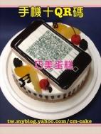 QR碼手機造型蛋糕