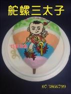 陀螺三太子造型蛋糕