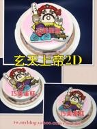 玄天上帝(2D)造型蛋糕
