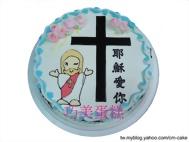 十字架(耶穌愛你)平面造型蛋糕