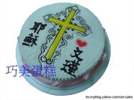 十字架(平面)造型蛋糕