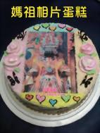 媽祖相片造型蛋糕