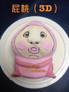 屁桃3D造型蛋糕!!巧美造型蛋糕