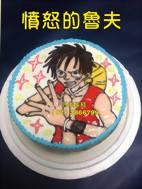 憤怒的魯夫造型蛋糕