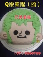 索隆Q版頭造型蛋糕
