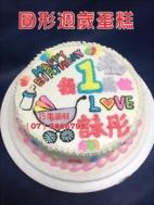 圓形週歲造型蛋糕