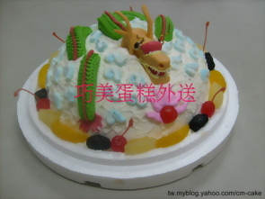 龍(立體)造型蛋糕
