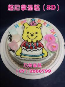 維尼拿蛋糕造型蛋糕