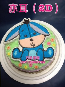維尼的朋友-亦耳2D造型蛋糕