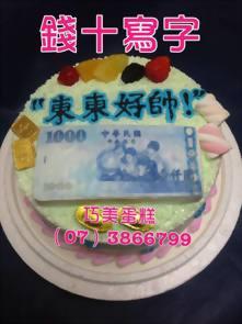 錢+寫字造型蛋糕
