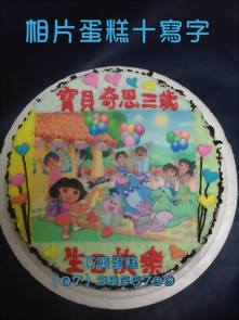 相片蛋糕十寫字