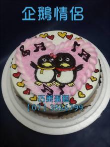 企鵝情侶.
